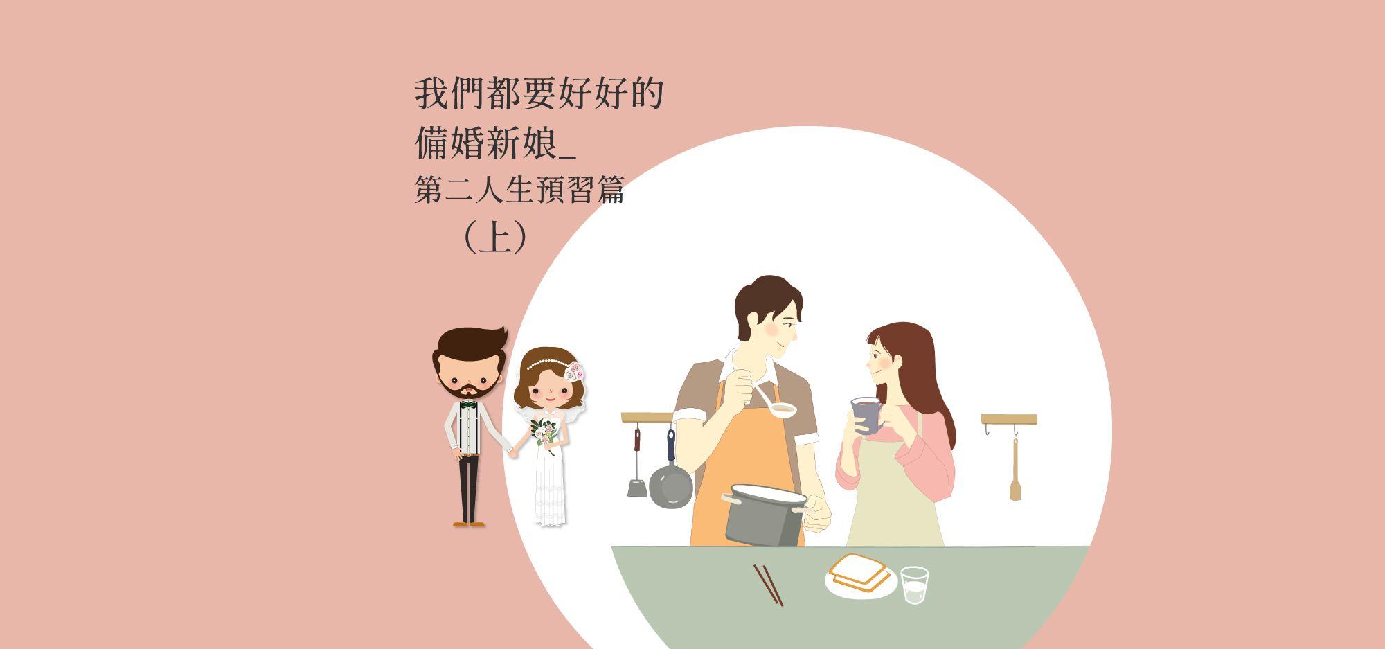 我們都要好好的_備婚新娘_第二人生預習篇(上)