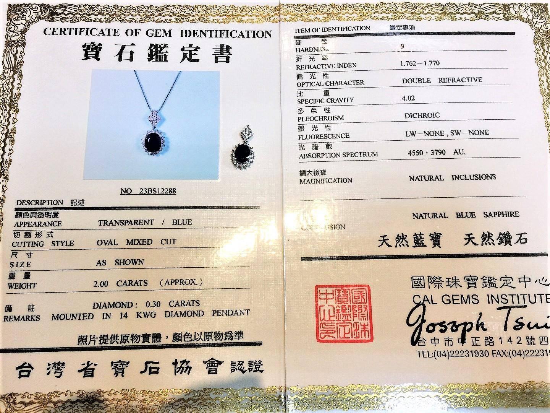 天然藍寶石鑽石墜子 藍寶石2ct 14k金 不含項鍊 n0703-02