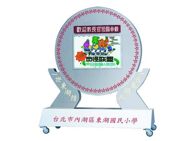 SJ-025SA  電子跑馬燈歡迎牌(豪華版)